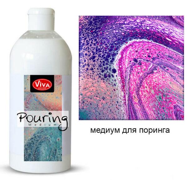 Pouring Medium заливка для акриловой краски Viva